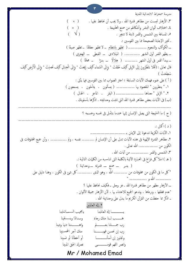 مذكرة مراجعة التربية الدينية الإسلامية للصف السادس الابتدائى لنصف العام Slide 3