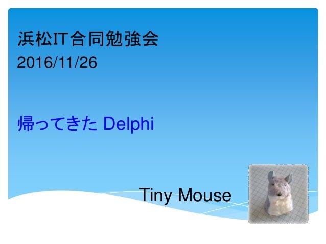 Tiny Mouse 帰ってきた Delphi 浜松IT合同勉強会 2016/11/26