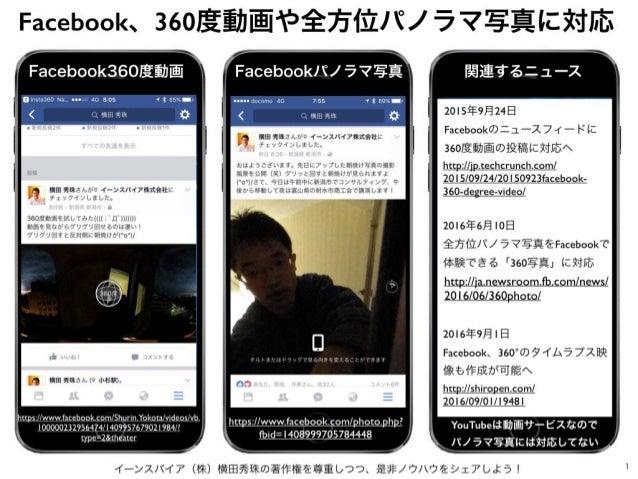 イーンスパイア(株)横田秀珠の著作権を尊重しつつ、是非ノウハウをシェアしよう! 1 Facebookパノラマ写真Facebook360度動画 関連するニュース https://www.facebook.com/Shurin.Yokota/vid...