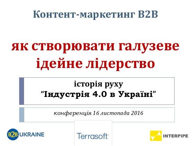 """історія руху """"Індустрія 4.0 в Україні"""" конференція 16 листопада 2016 Контент-маркетинг В2В як створювати галузеве ідейне л..."""