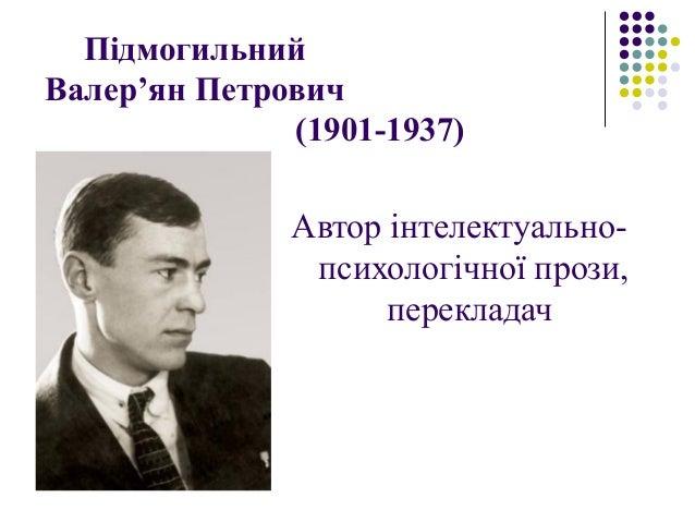 Підмогильний Валер'ян Петрович (1901-1937) Автор інтелектуально- психологічної прози, перекладач