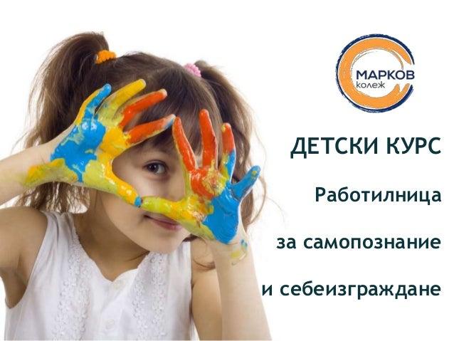 ДЕТСКИ КУРС Работилница за самопознание и себеизграждане
