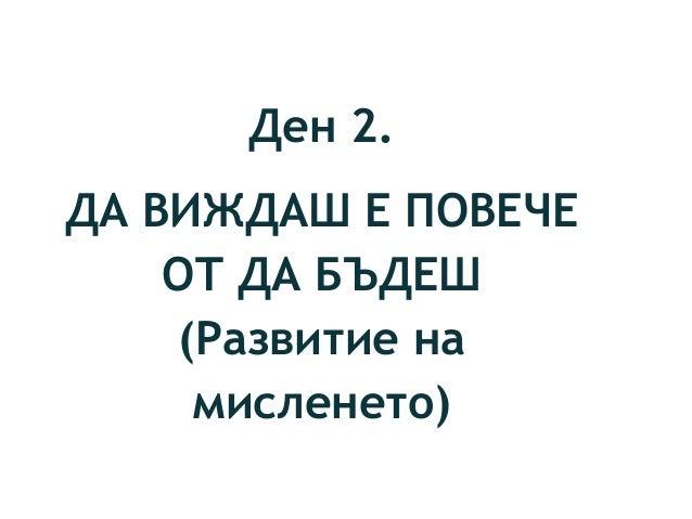 Ден 2. ДА ВИЖДАШ Е ПОВЕЧЕ ОТ ДА БЪДЕШ (Развитие на мисленето)