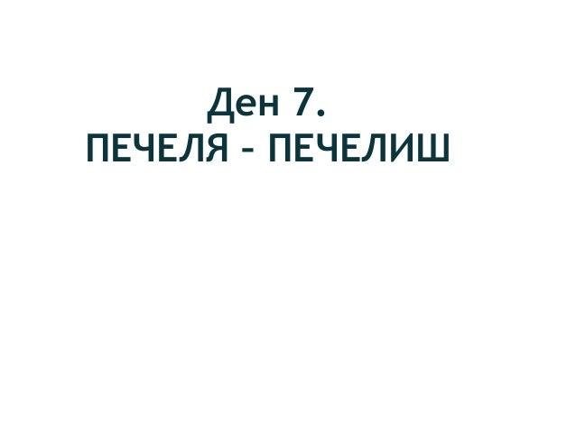Ден 7. ПЕЧЕЛЯ – ПЕЧЕЛИШ
