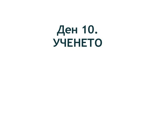 Ден 10. УЧЕНЕТО