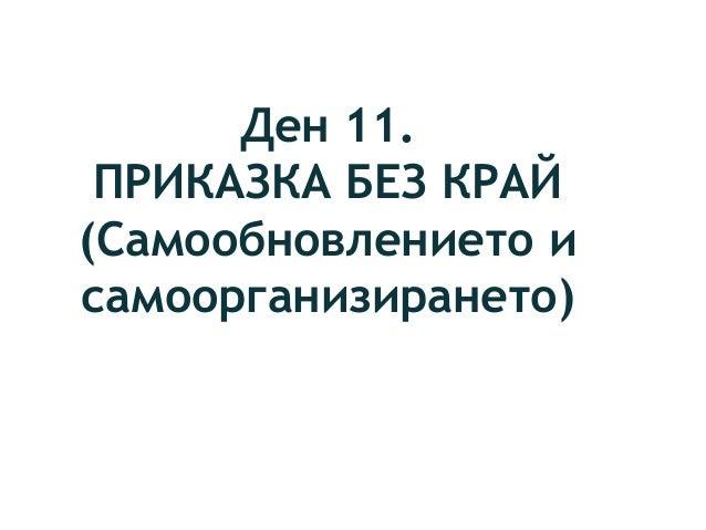 Ден 11. ПРИКАЗКА БЕЗ КРАЙ (Самообновлението и самоорганизирането)