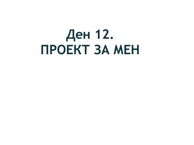 Ден 12. ПРОЕКТ ЗА МЕН