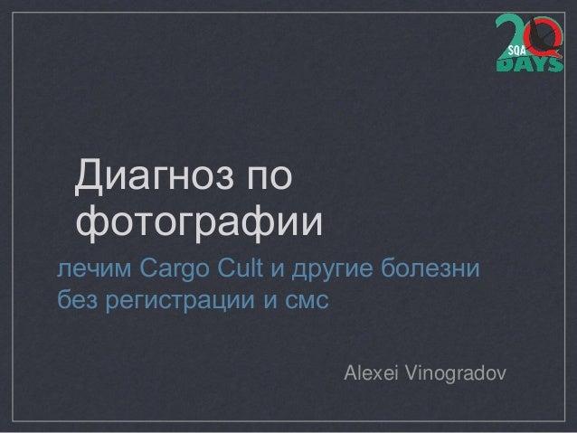 Диагноз по фотографии лечим Cargo Cult и другие болезни без регистрации и смс Alexei Vinogradov