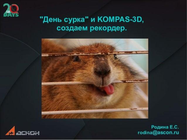"""""""День сурка"""" и KOMPAS-3D, создаем рекордер. Родина Е.С. rodina@ascon.ru"""