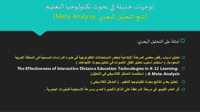 التعليمتكنولوجيا بحوث فيحديثة توجهات (البعدي التحليل تابعMeta Analysis) البعدي التحليل على أمثلة...
