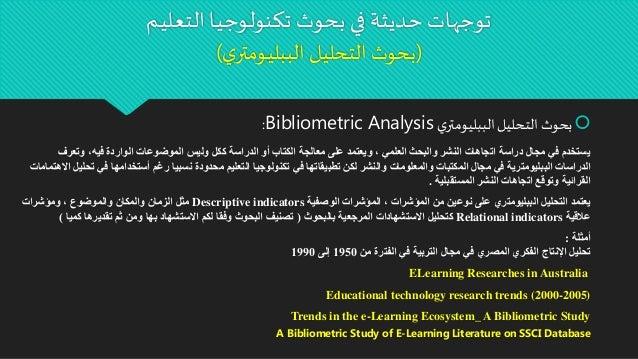 التعليمتكنولوجيا بحوث فيحديثة توجهات (التحليل بحوثيالببليومتر) التحليل بحوثيالببليومترBibliom...