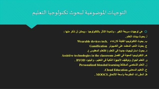 التعليم تكنولوجيالبحوثاملوضوعيةالتوجهات منها نذكر أن ويمكن ، بالتكنولوجيا التأثر وشديدة ، التغير...