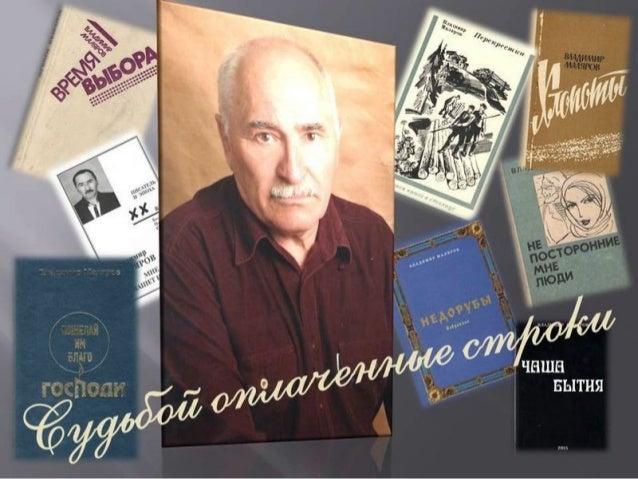 Литературный вечер в Центральной библиотеке г. Михайловска, посвященный 50-летию В.К. Малярову. На встречу также прибыли к...
