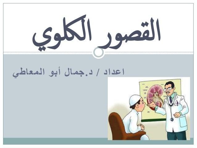 اللكوي القصور اعداد/د.المعاطي أبو جمال