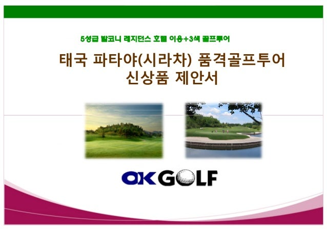 5성급 발코니 레지던스 호텔 이용+3색 골프투어 태국 파타야(시라차) 품격골프투어 신상품 제안서