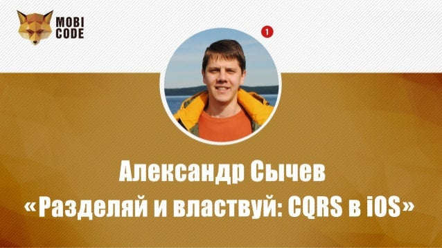 CQRS Lead iOS developer Александр Сычев a.sychev@rambler-co.ru @asychev89