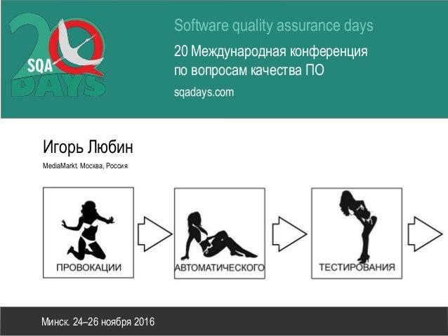 Software quality assurance days 20 Международная конференция по вопросам качества ПО sqadays.com Минск. 24–26 ноября 2016 ...
