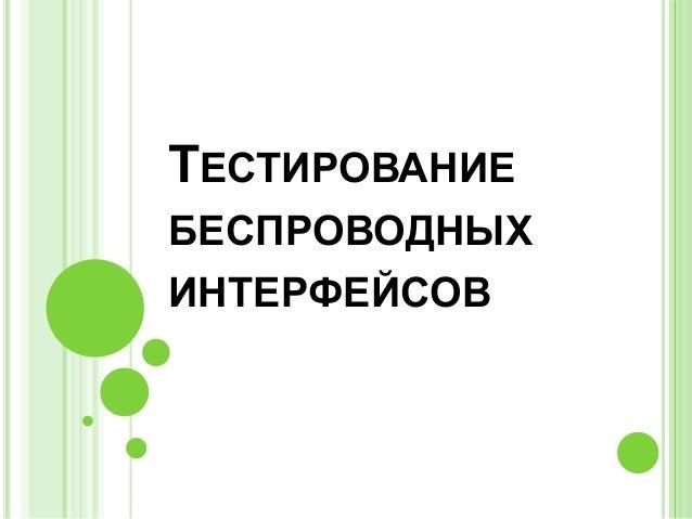 ТЕСТИРОВАНИЕ БЕСПРОВОДНЫХ ИНТЕРФЕЙСОВ