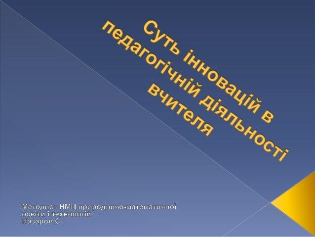  Інновації – в освіті нововведення, в економіці комплекс заходів, спрямованих на впровадження в економіку нової техніки, ...