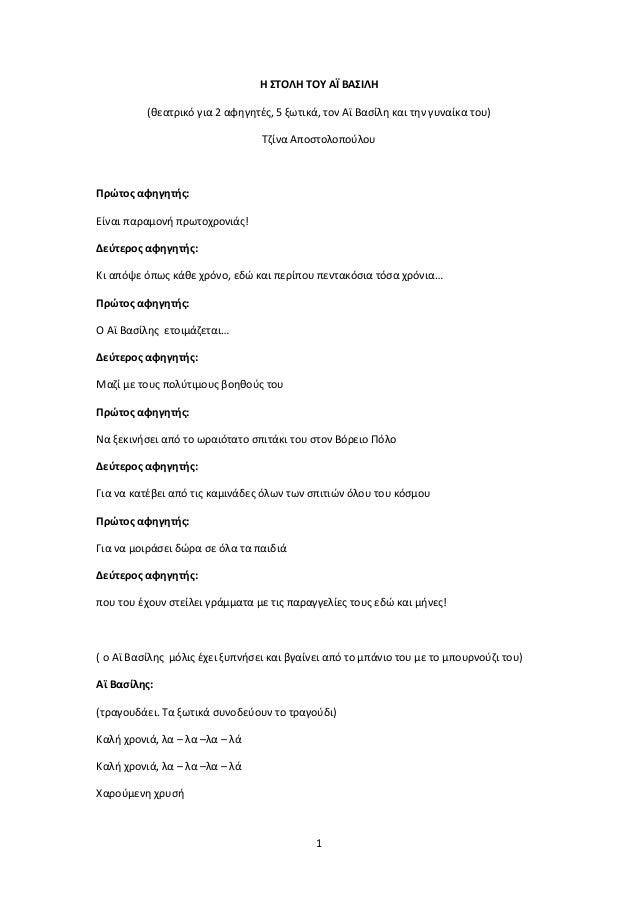 1 Η ΣΤΟΛΗ ΤΟΥ ΑΪ ΒΑΣΙΛΗ (θεατρικό για 2 αφηγητές, 5 ξωτικά, τον Αϊ Βασίλη και την γυναίκα του) Τζίνα Αποστολοπούλου Πρώτος...