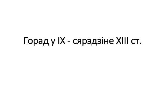 Горад у ІХ - сярэдзіне ХІІІ ст.