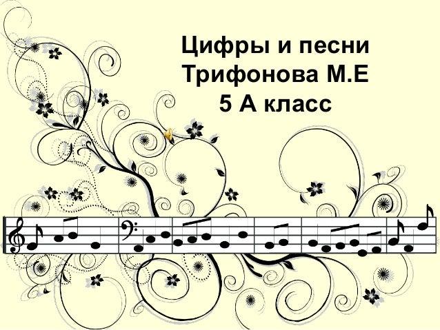 Цифры и песни Трифонова М.Е 5 А класс