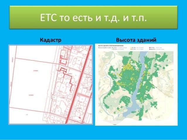 ETC то есть и т.д. и т.п. Кадастр Высота зданий