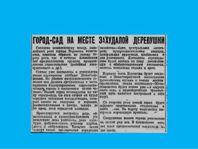 Коммуна» от 8 января 1931 года «Город-сад на месте захудалой деревушки»