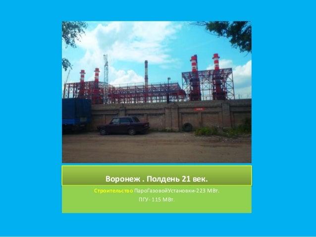 Воронеж . Полдень 21 век. Строительство ПароГазовойУстановки-223 МВт. ПГУ- 115 МВт.