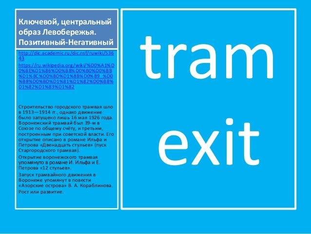 Ключевой, центральный образ Левобережья. Позитивный-Негативный tram exit http://dic.academic.ru/dic.nsf/ruwiki/536 43 http...