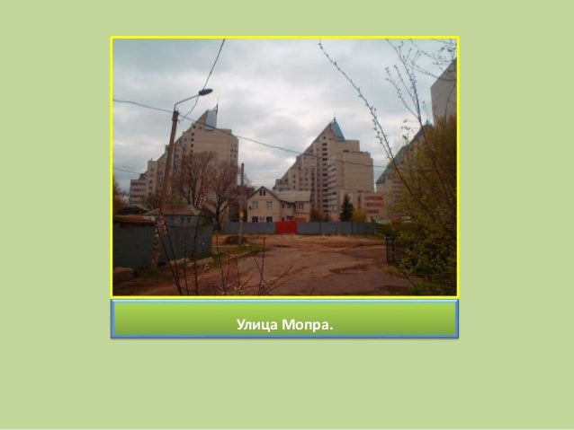 Улица Мопра.