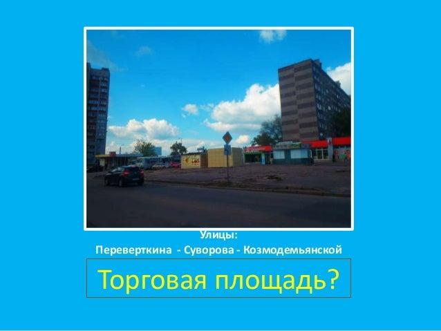 Улицы: Переверткина - Суворова - Козмодемьянской Торговая площадь?