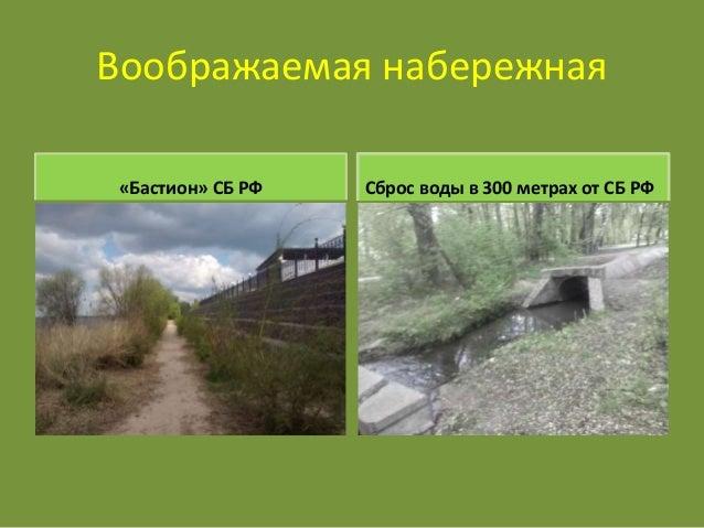 Воображаемая набережная «Бастион» СБ РФ Сброс воды в 300 метрах от СБ РФ