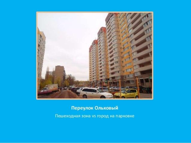 Переулок Ольховый Пешеходная зона vs город на парковке