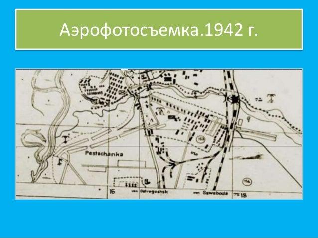 Аэрофотосъемка.1942 г.