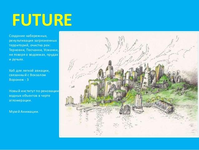 FUTURE Создание набережных, рекультивация загрязненных территорий, очистка рек: Терновки, Песчанки, Усманки, не говоря о в...