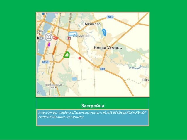 Застройка https://maps.yandex.ru/?um=constructor:cwLmFSkl6MJsppN0zinUibwOF ewRKkFW&source=constructor