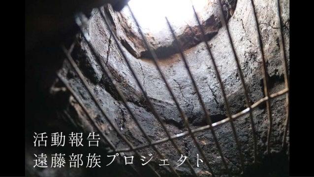 遠藤部族プロジェクト 活動報告