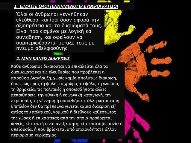 Aνθρώπινα Δικαιώματα Slide 3