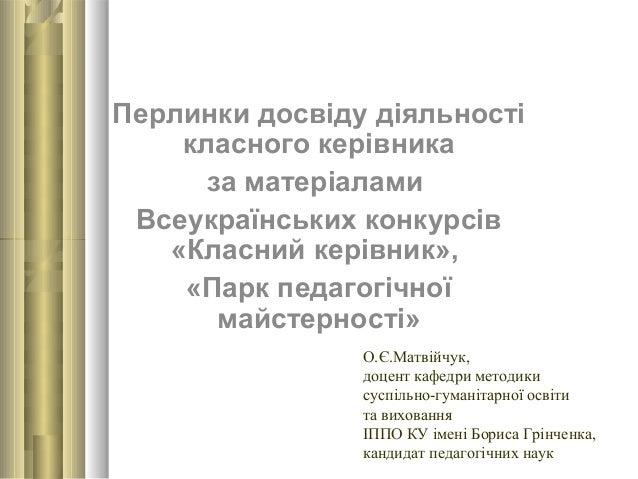 Перлинки досвіду діяльності класного керівника за матеріалами Всеукраїнських конкурсів «Класний керівник», «Парк педагогіч...