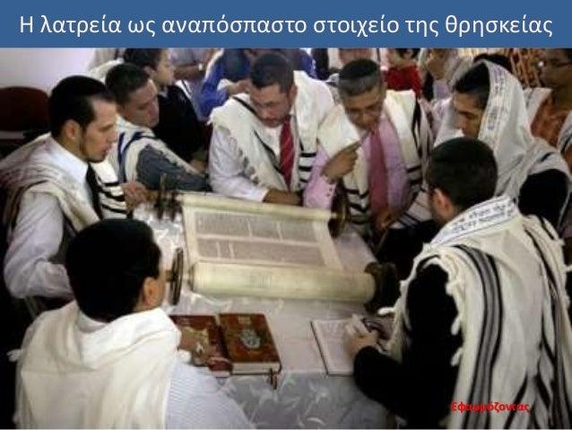 Εφαρμόζοντας Η λατρεία ως αναπόσπαστο στοιχείο της θρησκείας