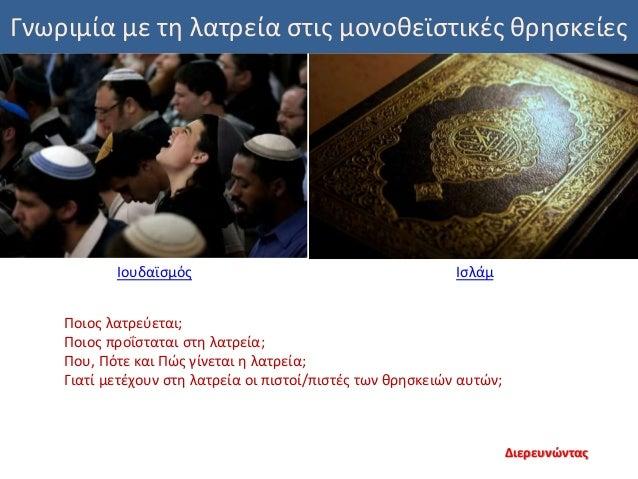 Διερευνώντας Γνωριμία με τη λατρεία στις μονοθεϊστικές θρησκείες Ιουδαϊσμός Ισλάμ Ποιος λατρεύεται; Ποιος προΐσταται στη λ...