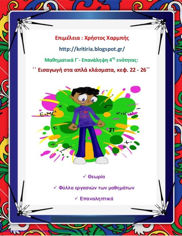 Επιμέλεια : Χρήστος Χαρμπής http://kritiria.blogspot.gr/ Μαθηματικά Γ΄- Επανάληψη 4ης ενότητας: ΄΄ Εισαγωγή στα απλά κλάσμ...