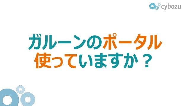 「俺たちのポータル」~ガルーンユーザーがお手本にしたいポータル活用術~ Slide 2