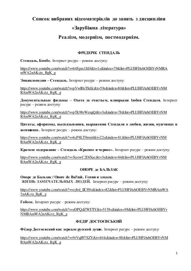 1 Список вибраних відеоматеріалів до занять з дисципліни «Зарубіжна література» Реалізм, модернізм, постмодернізм. ФРЕДЕРІ...