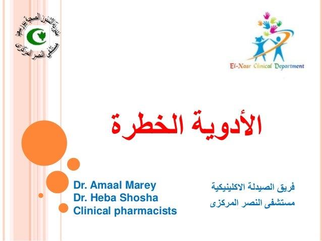 الخطرة األدوية االكلينيكية الصيدلة فريق المركزى النصر مستشفى Dr. Amaal Marey Dr. Heba Shosha Clinical phar...