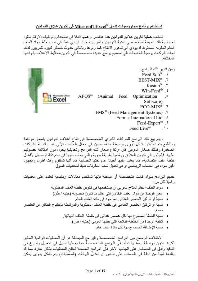 Page 1 of 17 الثالث المستوى-ت( الحيوانى االنتاج فى اآللى الحاسب طبيقات301م ا ع ) برنامج استخدام...