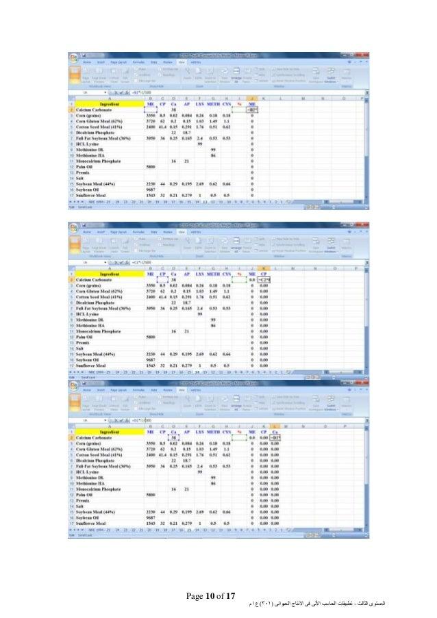 Page 10 of 17 الثالث المستوى-ت( الحيوانى االنتاج فى اآللى الحاسب طبيقات301م ا ع )
