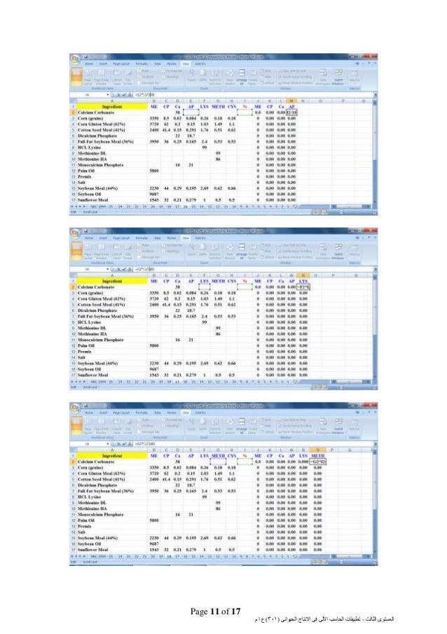 Page 11 of 17 الثالث المستوى-ت( الحيوانى االنتاج فى اآللى الحاسب طبيقات301م ا ع )
