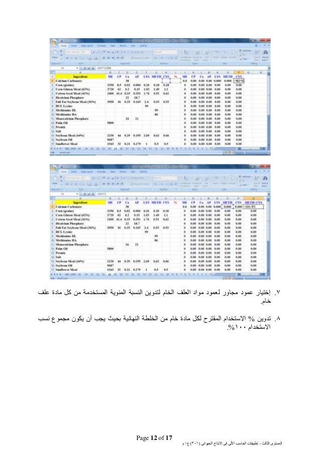 Page 12 of 17 الثالث المستوى-ت( الحيوانى االنتاج فى اآللى الحاسب طبيقات301م ا ع ) 7.ل مجاور ع...